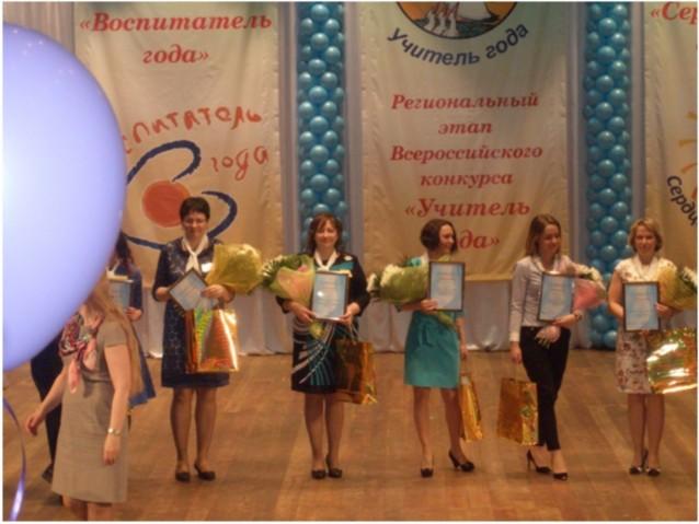 Мурманский конкурс для воспитателей